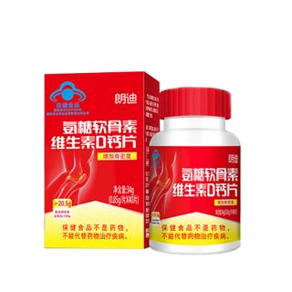 朗迪氨糖軟骨素碳酸鈣d3鈣片40片