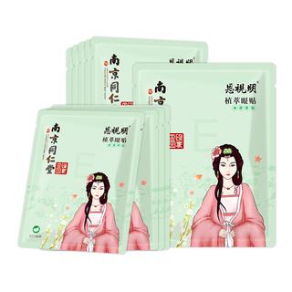 南京同仁堂護眼貼20貼