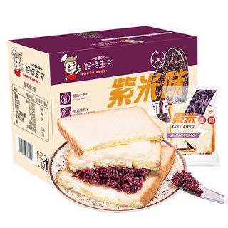 紫米奶酪夹心面包500g