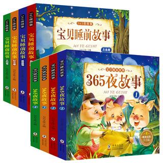 365夜睡前故事全套8冊