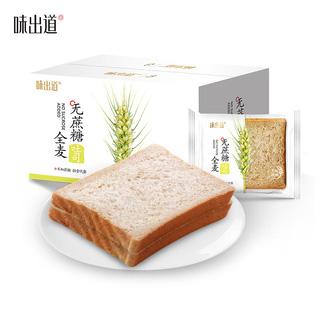 全麦吐司面包1000g