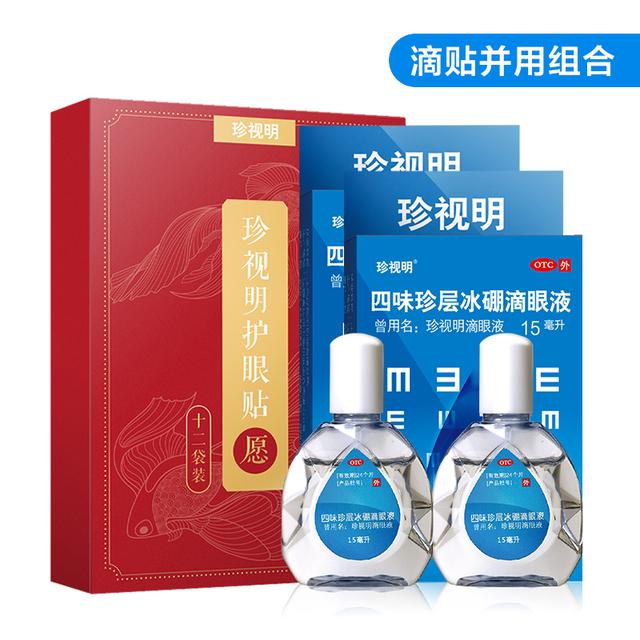 2瓶]珍視明緩解視疲勞眼藥水