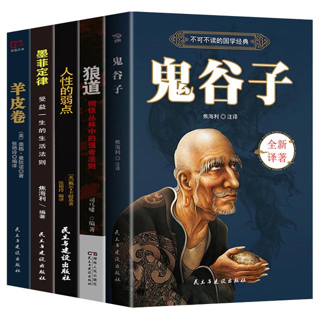 受益一生的5本經典暢銷書