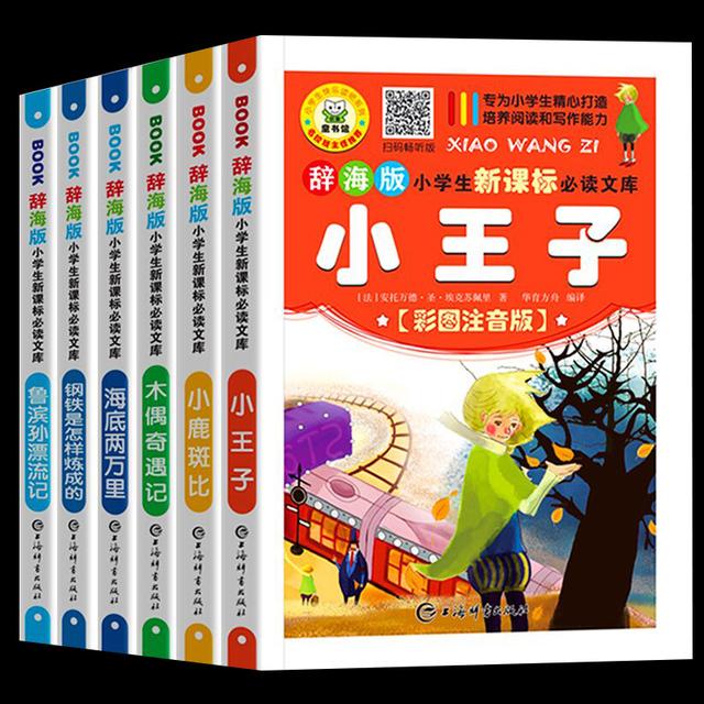 全6冊 小王子世界名著 必讀課外書