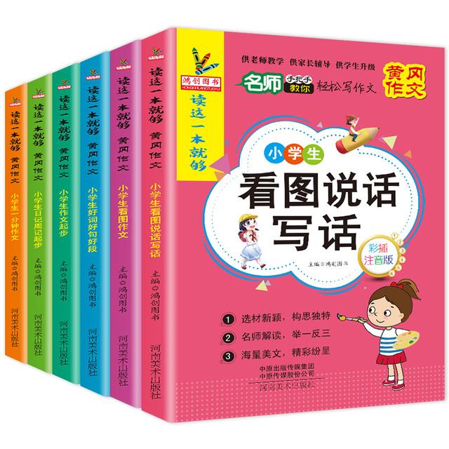 全6冊加厚小學生看圖說話作文