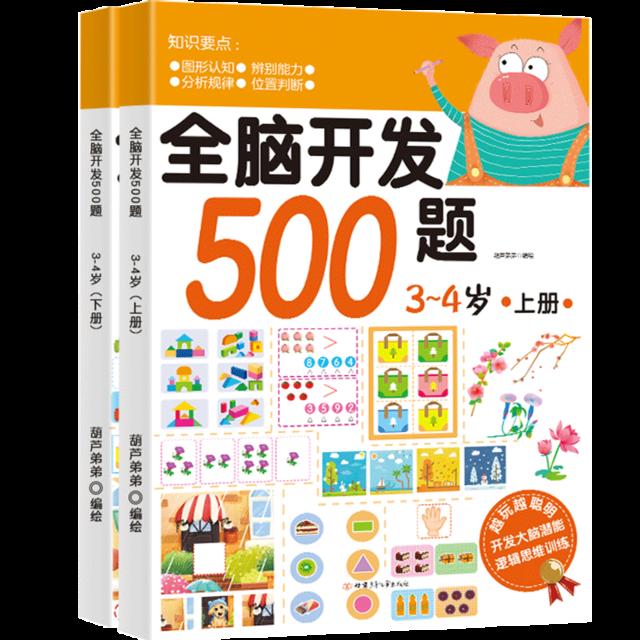 全脑开发500题3-4岁上下两册
