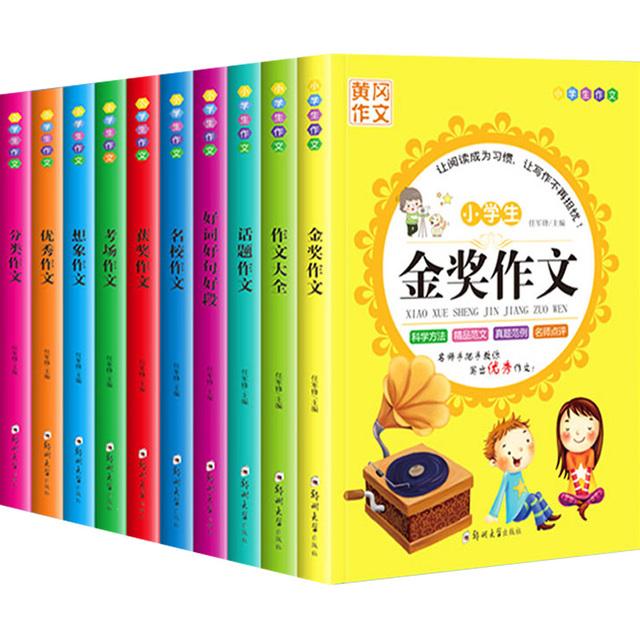 3-6年级作文书大全10册