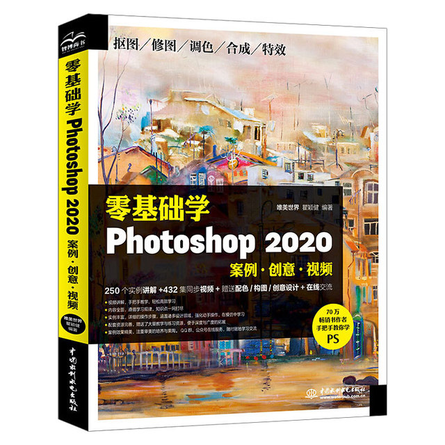 ps2020教程书籍全套案例