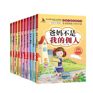儿童成长励志课外书10本