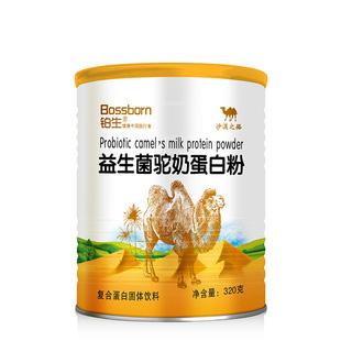 买1赠1益生菌驼奶蛋白粉