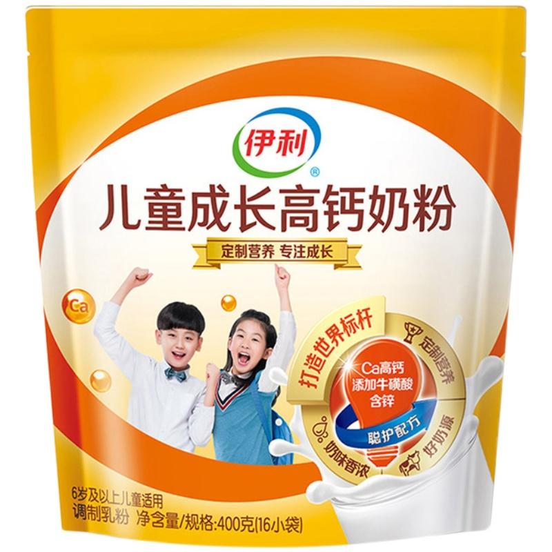 伊利儿童成长高钙奶粉*2袋