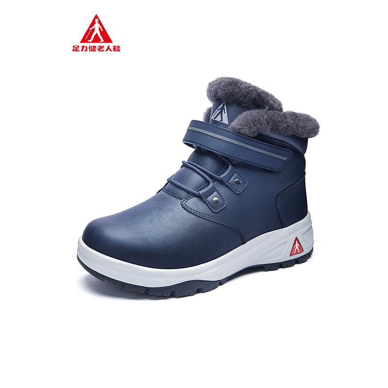 足力健老人鞋加绒女运动羊毛鞋