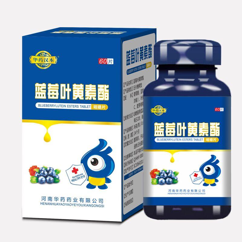 華藥漢本成人兒童學生藍莓葉黃素