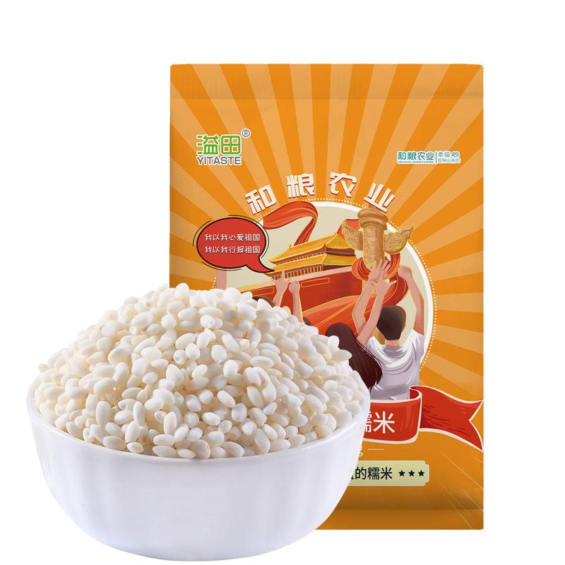 溢田糯米5斤新米