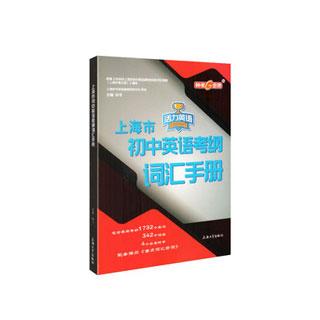 上海市初中英语考纲词汇手册