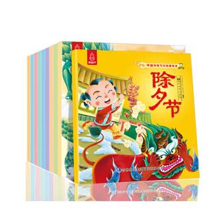 全套10冊中國傳統節日