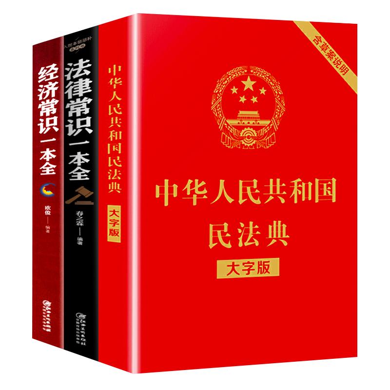正版3冊法律類書籍最新版