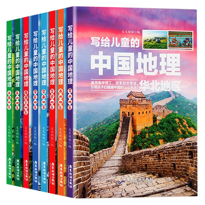 全套8册 写给儿童的中国地理百科全书