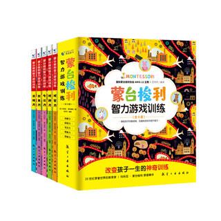 儿童早教智力全套5册