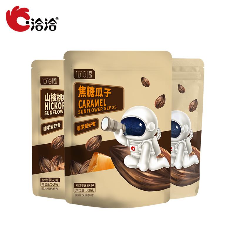焦糖/山核桃五香味500g*4袋