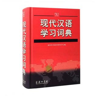 新华正版现代汉语学习词典