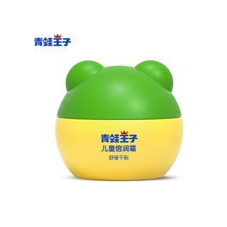儿童滋润保湿面霜2瓶