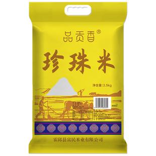 新米優質珍珠米5斤