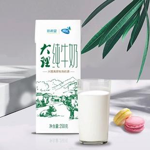 全脂純牛奶250ml*12盒
