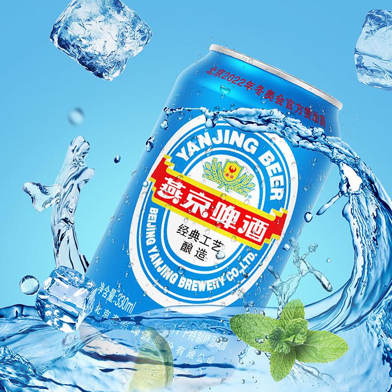 燕京啤酒330ml*24听