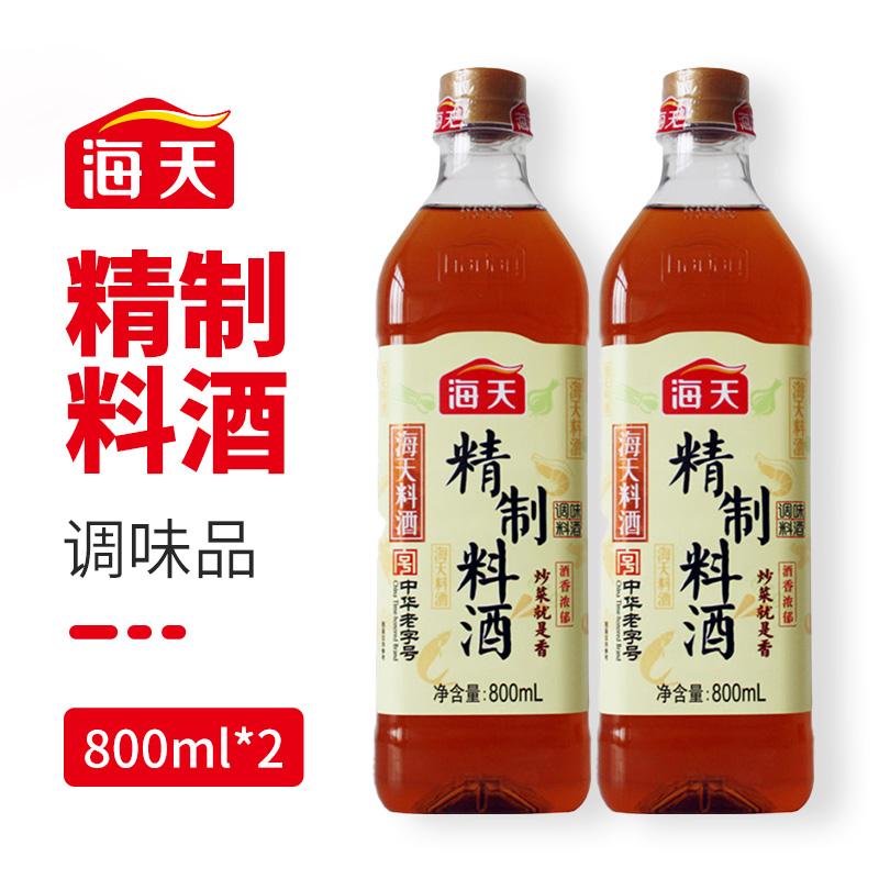 海天精制料酒800ml*2
