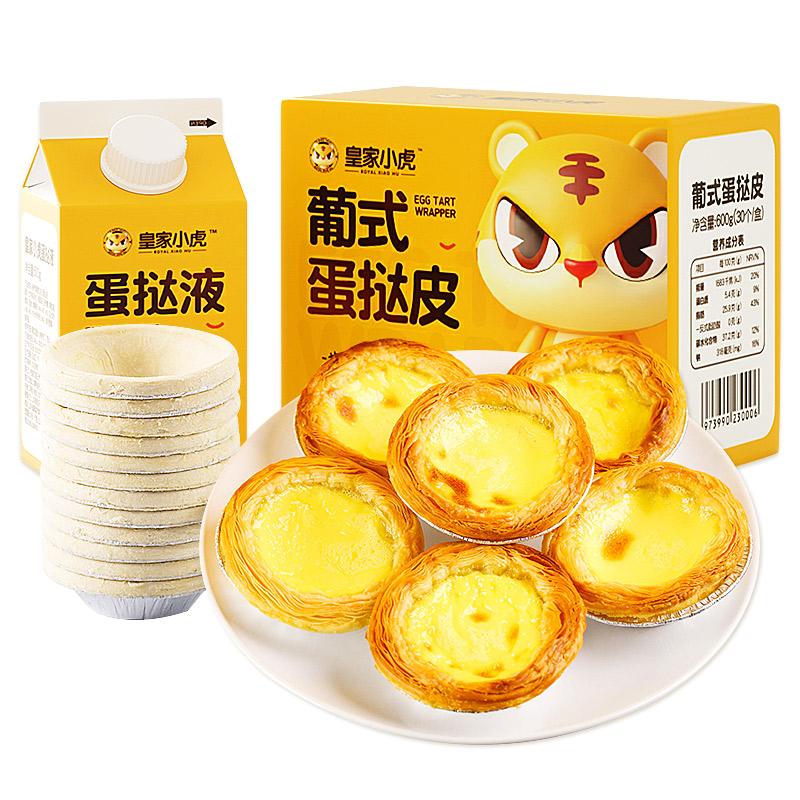 葡式蛋挞皮30个+蛋挞液1盒