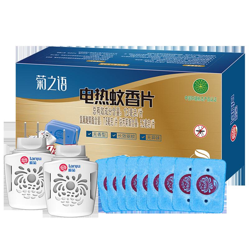 榄菊电热蚊香片120片+2器