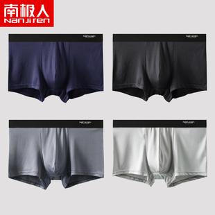 男士夏季抗菌透气平角裤