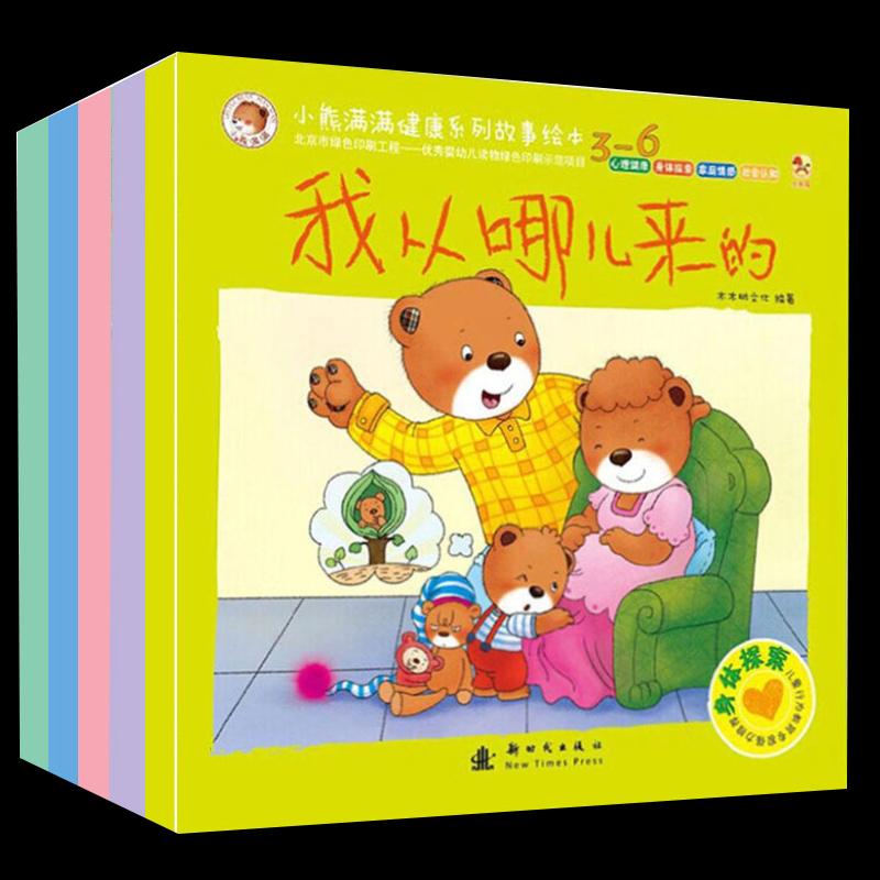 小熊系列绘本全5册