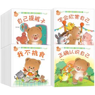 全40册小熊宝宝绘本系列全套