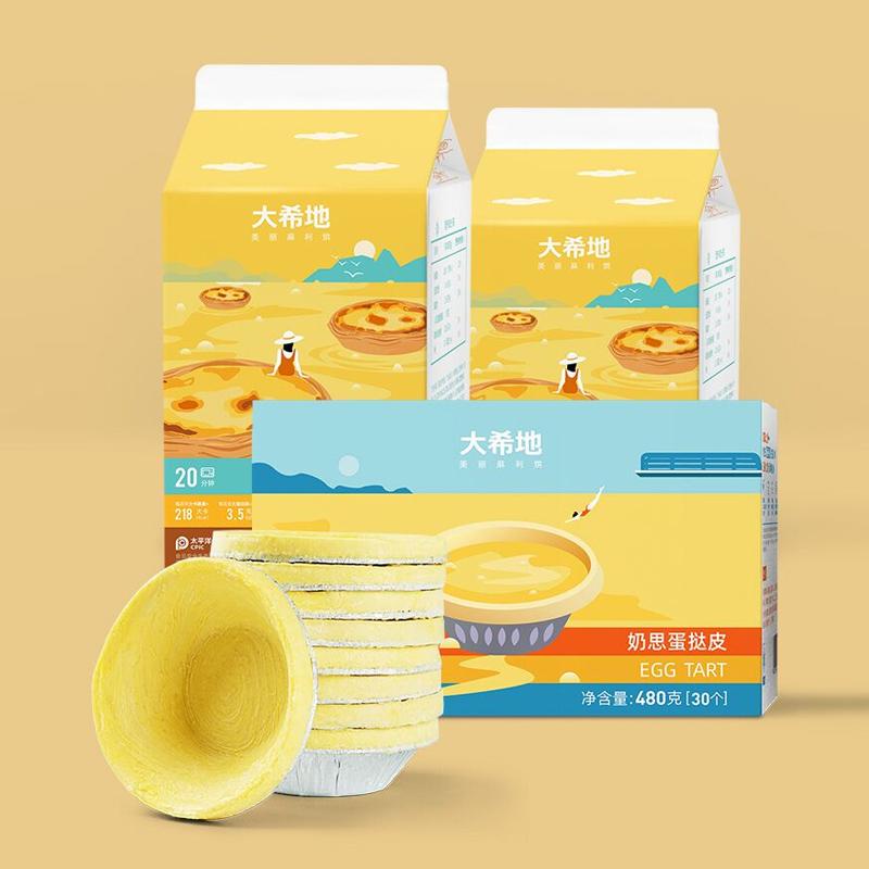 蛋挞皮30个+500g蛋挞液
