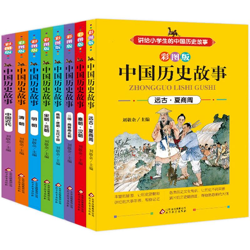 中国历史故事集8册