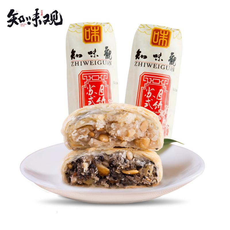苏式传统酥皮月饼8只