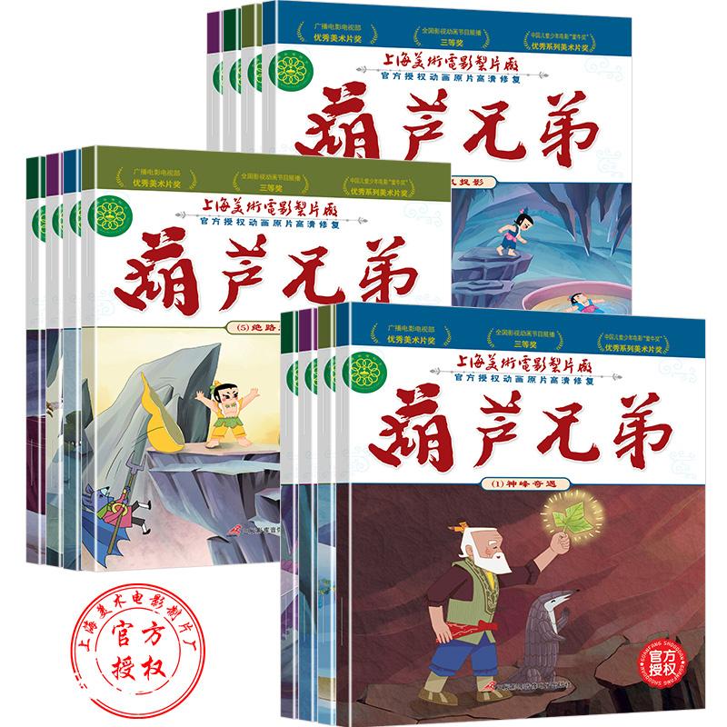 全套12册葫芦娃故事书注音版