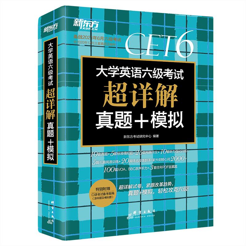 新东方六级英语真题试卷
