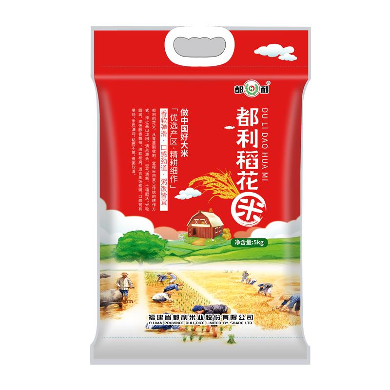 都利稻花米长粒香米10斤