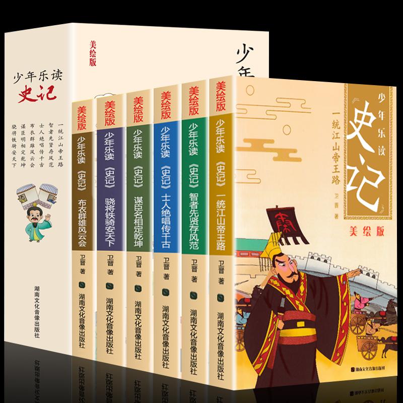 少年乐读史记全套6册