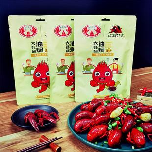 油焖大虾多种口味酱料
