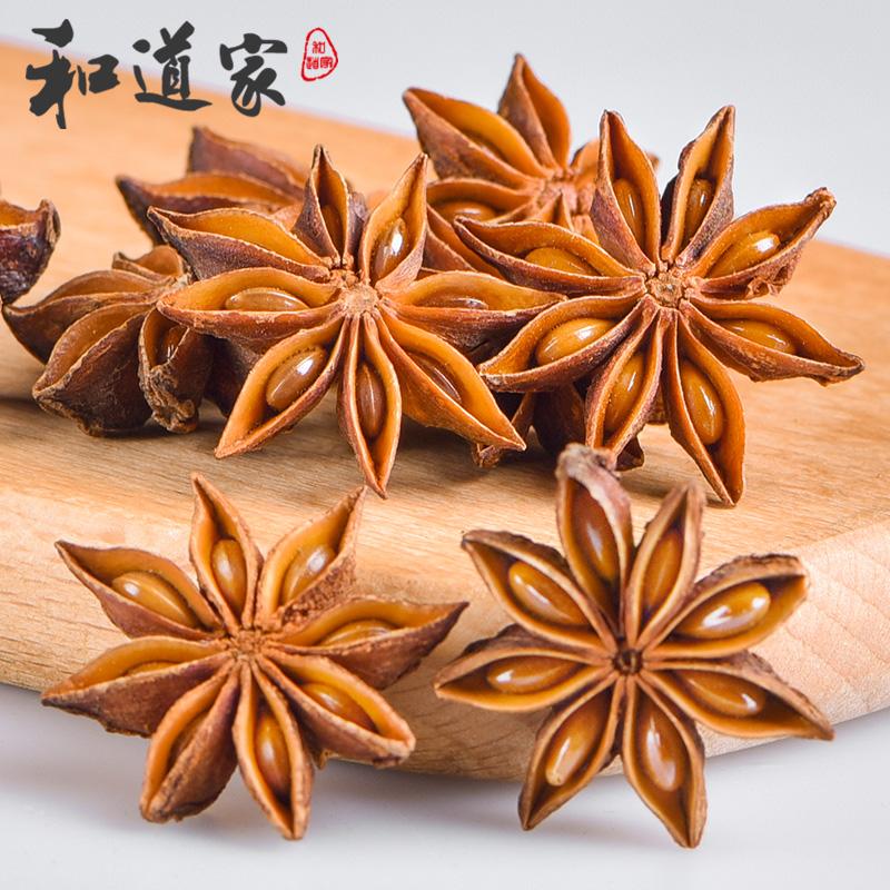 特级茴香香料八角250g