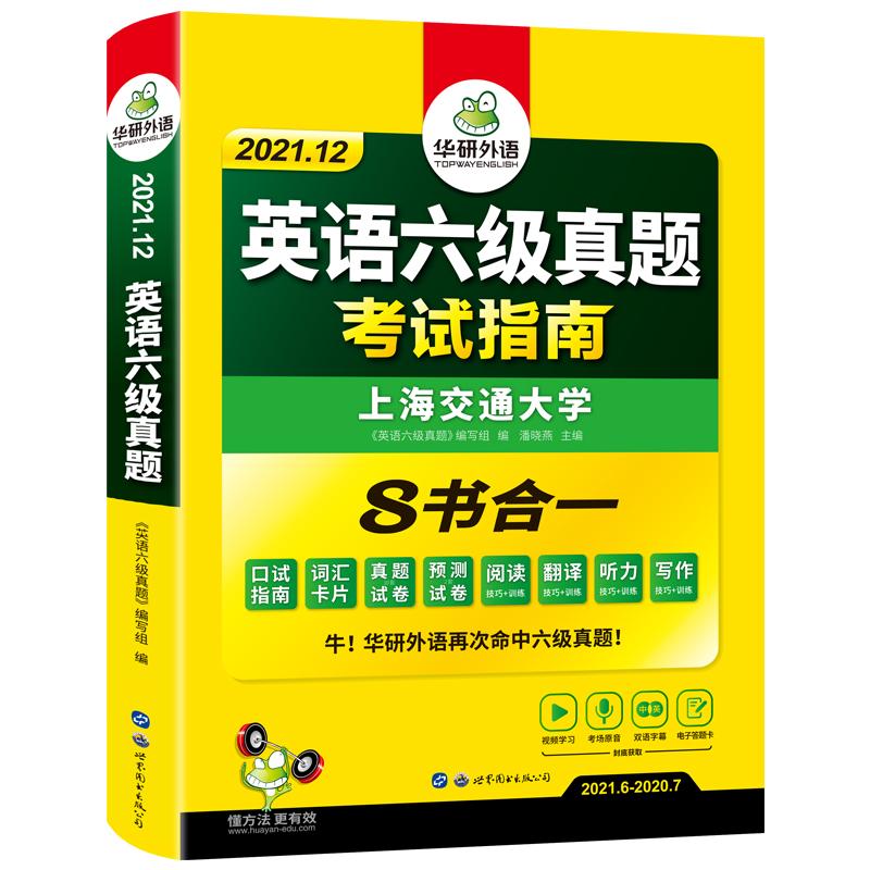 2021年12月华研外语英语六级真题考试试卷