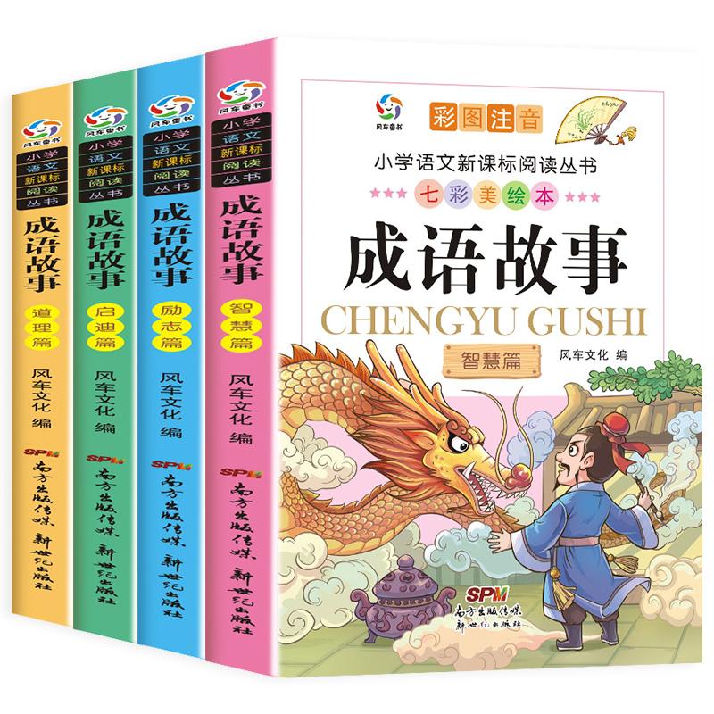 成语故事大全注音版全套4册