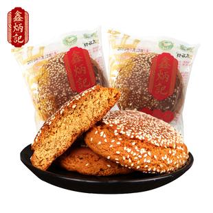 山西特产太谷饼700g