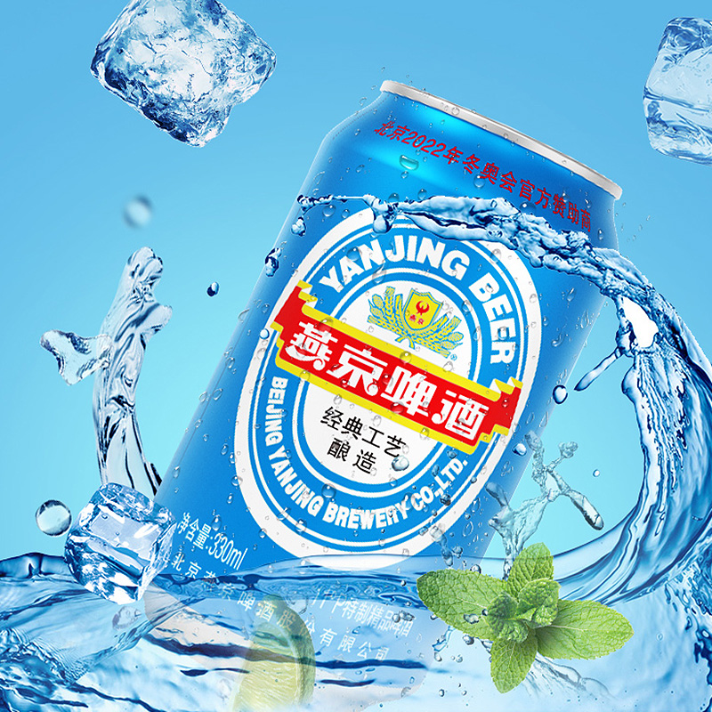 燕京啤酒 330ml*24聽