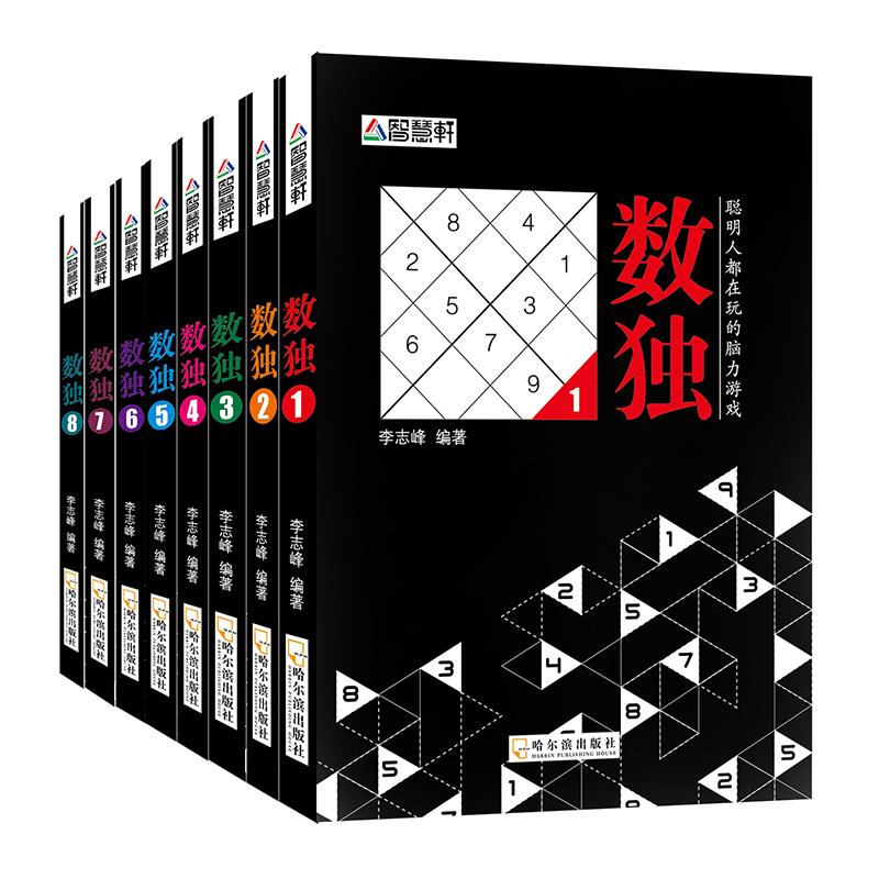 数独游戏口袋书8册