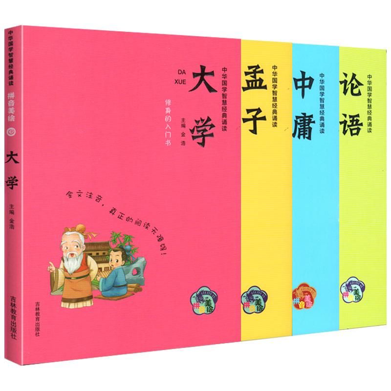 加厚4本中华国学智慧经典诵读